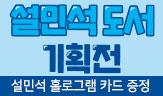 <아이세움 설민석 도서> 기획전