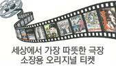 <세상에서 가장 따뜻한 극장> 출간 기념 이벤트