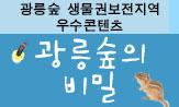 <광릉숲의 비밀> 출간 기념 이벤트