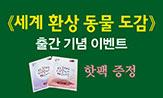 <세계 환상 동물 도감> 출간 기념 이벤트