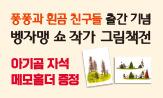<퐁퐁과 흰곰 친구들> 출간 기념 뱅자맹 쇼 작가 그림책전