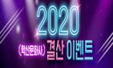 2021 학산문화사 이벤트