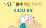 낮잠 그림책 <햇볕 토스트> 출간 이벤트