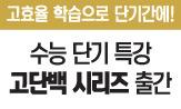 <고등 고단백 수능 단기특강 시리즈>이벤트