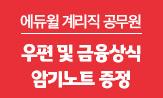 <에듀윌 계리직 공무원>암기노트 이벤트
