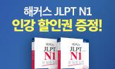해커스 JLPT N1 한 권으로 합격 출간 이벤트