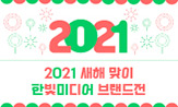<2021 한빛미디어 브랜드전>