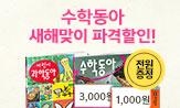 <수학동아+어린이과학동아> 1월호 이벤트
