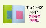 <강병인 쓰다> 시리즈 선물 증정 이벤트