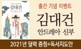 <김대건 안드레아 신부> 출간 기념 증정 이벤트