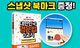 『대한민국 영문법 0교시』 출간