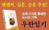 <우한일기> 출간 이벤트