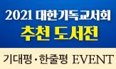 [대한기독교서회] 2021 대한기독교서회 추천도서전