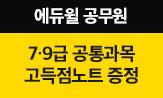 <에듀윌 7,9급 공무원>고득점노트 이벤트