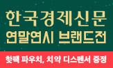 한국경제신문 연말연시 브랜드전