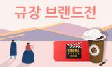[규장] 1월 브랜드전
