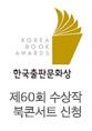 한국출판문화상 북콘서트