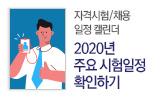 2020 자격시험 일정 체크!