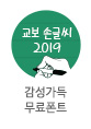 교보 손글씨 2019 무료 폰트