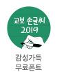 교보 손글씨 2019
