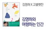 김영하와 여행하는 인간