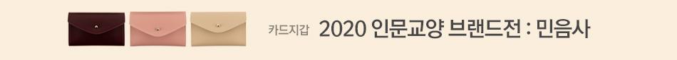 2020 인문교양 브랜드전: 민음사