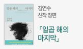 [교보단독] 김연수 작가전
