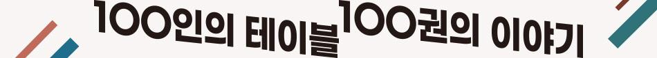 2020 출판상생 프로젝트 100인의 테이블 100권의 이야기