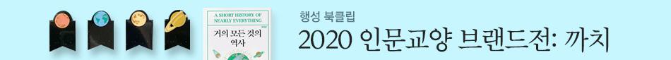 2020 인문교양 브랜드전: 까치