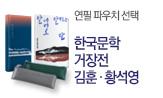[교보단독] 김훈 황석영 한국문학 거장전