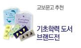 초등 기초학력 도서 브랜드전