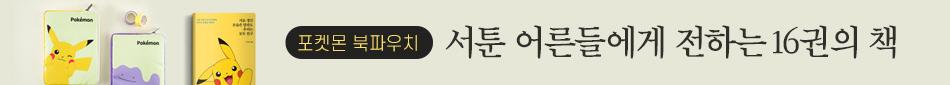 [한경BP브랜드전] 서툰 어른들에게 전하는 16권의