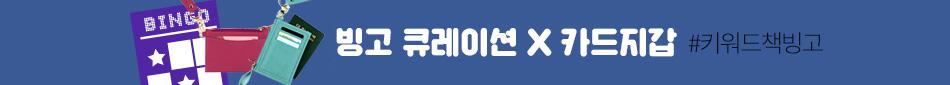 #키워드책빙고