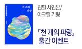 [교보단독] <천 개의 파랑> 출간 이벤트