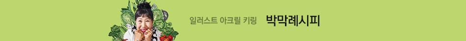 <박막례시피> 출간 이벤트