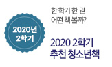 [한 학기 한 권] 추천 청소년책 (2020 2학기)