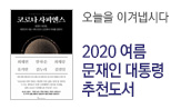 2020 여름 문재인 대통령 추천도서