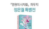 [교보단독] 정은궐 작가 특별전