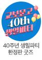 40주년 생일파티 한정판 굿즈