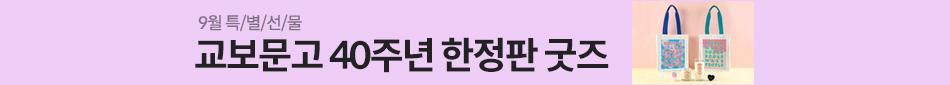 9월 특별선물 교보문고 40th 한정판 굿즈