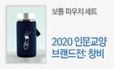 2020 인문교양 브랜드전: 창비