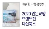 2020 인문교양 브랜드전: 다산북스
