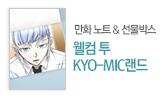 웰컴 투 KYO-MIC랜드