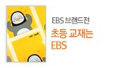20-2 EBS 초등 브랜드전