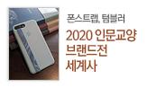 2020 인문교양 브랜드전: 세계사