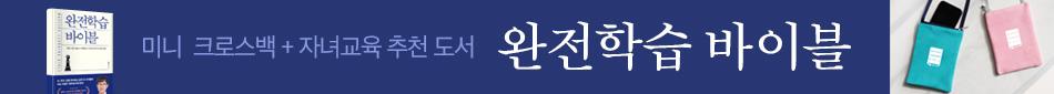 <완전학습 바이블> 단독 굿즈 이벤트