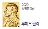 2020 노벨 문학상 특별전