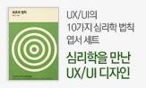 『UX/UI의 10가지 심리학 법칙』엽서 이벤트