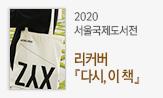 2020 서울국제도서전 리커버 <다시, 이 책>