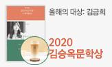 2020 김승옥문학상 특별전